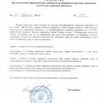 Свид о регистрации Ковальчук 2013