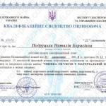 podrutskaya1