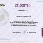 shevchenko 8